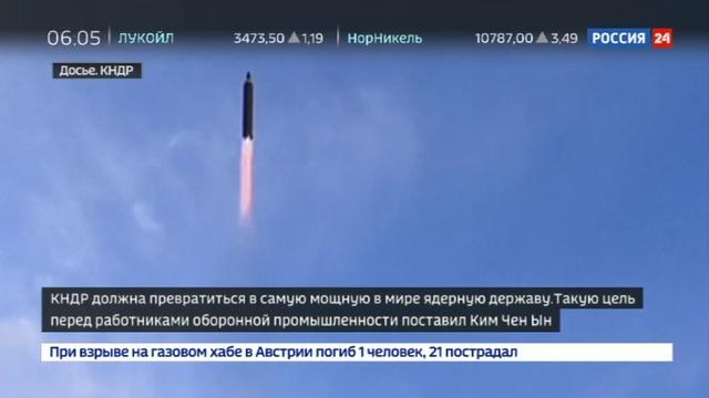 Новости на Россия 24 • Лидер КНДР проигнорировал пацифистские намерения Белого дома