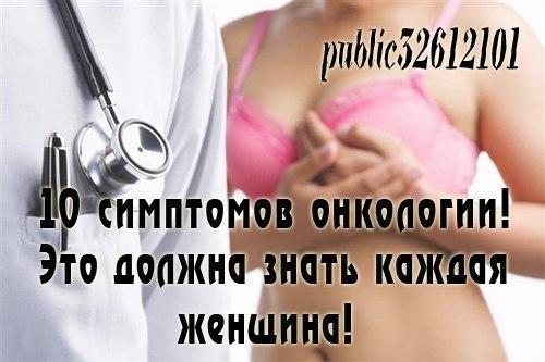 10 СИМПТОМОВ ОНКОЛОГИИ , КОТОРЫЕ ДОЛЖНА ЗНАТЬ КАЖДАЯ ЖЕНЩИНА! Слова «онкология» или «рак» знают все. Однако, если спросить Вас: знаете ли вы начальные проявления типичных женских раковых опухолей, какие признаки вы назовете? Скорее всего, вы точно не сможете их назвать... Существует ряд признаков, которые могут быть проявлением онкологического заболевания. Вы должны о них знать! Первые симптомы многих видов гинекологического рака появляются достаточно рано для проведения успешной терапии. Если…