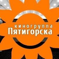 Логотип Киногруппа Пятигорска