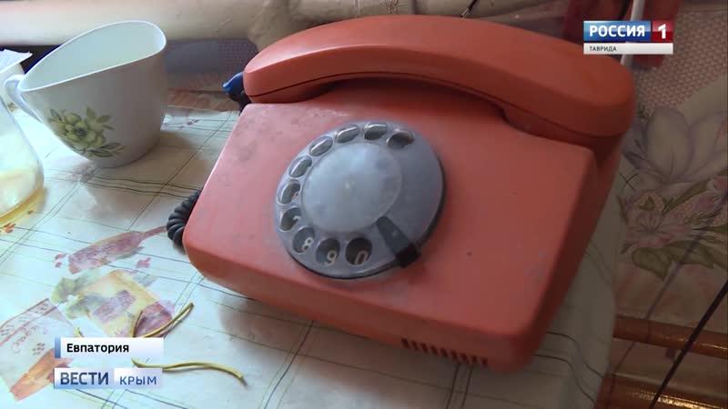 В Евпатории подключат телефоны «отрезанные» три месяца назад