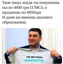 Украина в следующем году увеличит добычу газа на 500 млн куб. м, а к 2020 году станет энергетически независимым государством, - Гройсман - Цензор.НЕТ 124