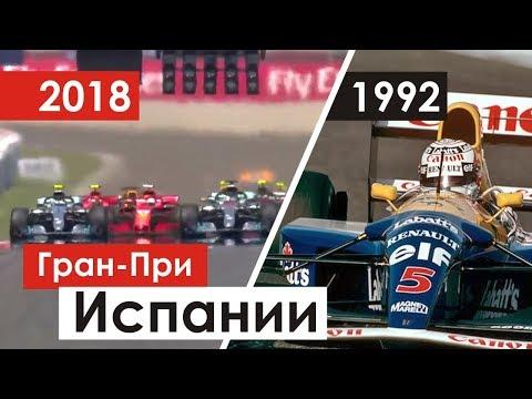 Гран-При Испании   Первые трансляции Формулы 1 в России