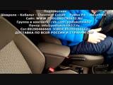 Подлокотник Шевроле - Кобальт - Chevrolet Cobalt    Равон Р4 -  Ravon R4