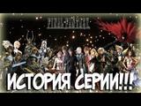 ИСТОРИЯ СЕРИИ FINAL FANTASY!!!