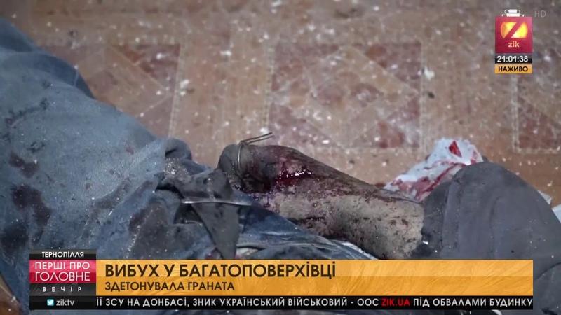Вибух у Тернополі поліція розповіла подробиці