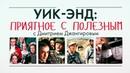 Уик Енд приятное с полезным с Дмитрием Джангировым выпуск 1