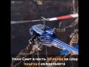 Уилл Смит в честь 50-летия на спор прыгнул из вертолета