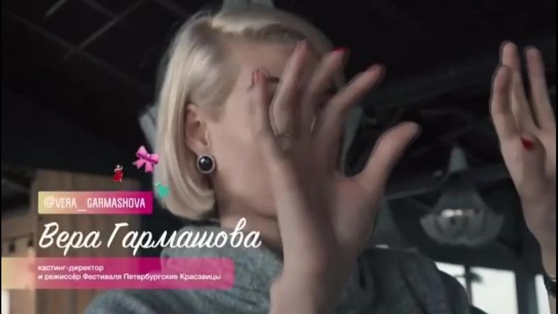 Режиссер, кастинг- директор Вера Гармашова