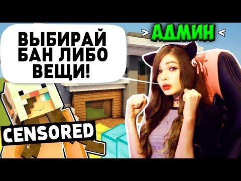 КАРИНА СТРИМЕРША С АДМИНКОЙ ОБМАНУЛА МЕНЯ НА РЕСУРСЫ! Анти-Грифер Шоу в Майнкрафт/Minecraft ВЕБКА