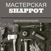 Masterskaya Shappot