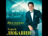 Сергей Любавин-Глаза с огоньком