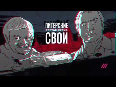 Сериал Питерские третий эпизод Свои