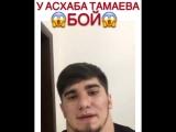 У Асхаба Тамаева бой ?