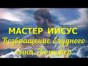 МАСТЕР ИИСУС. Возвращение блудного сына. Люцифер