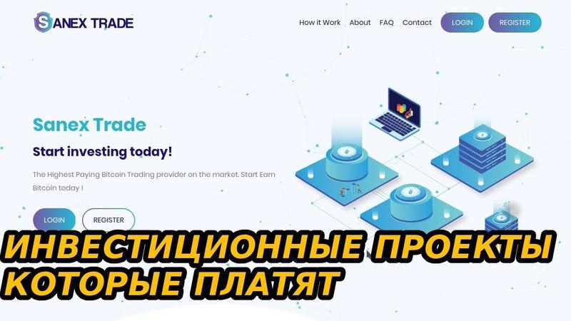 Презентация Проекта Sanextrade Доход От 6 В День. RichGaran Инвестиции