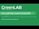 Фрагмент выступления директора завода GREENLAB