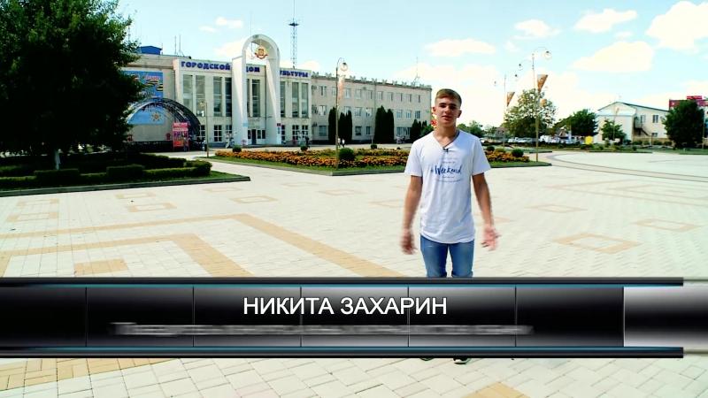 ЛАБИНСК-ЖЕМЧУЖИНА КУБАНИ! Автор: НИКИТА ЗАХАРИН, 14 лет Краснодарский край