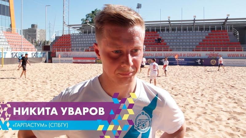 Никита Уваров - Гарпастум (СПбГУ)