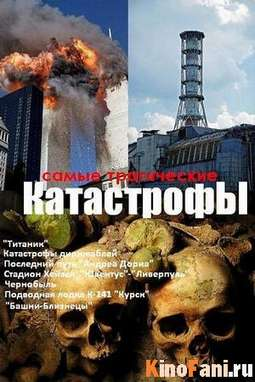 Самые трагические катастрофы / The Most Tragic Catastrophies смотреть