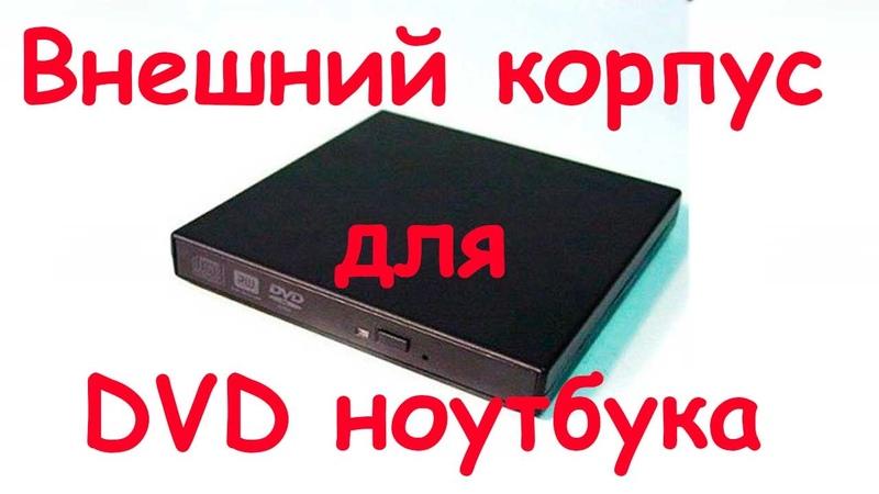 Внешний корпус для dvd rom ноутбука sata 12 7мм