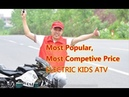 Electric Kids ATV with the Most Competitve Prices