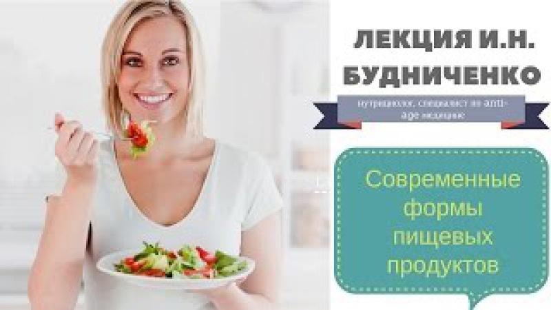 Лекция И.Н. Будниченко Современные формы пищевых продуктов (29.09.16)