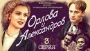 Орлова и Александров (3 серия) Весь сериал