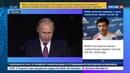 Новости на Россия 24 • Путин: для цифровой эпохи нужна свобода