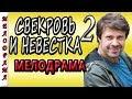 Мелодрама сериал Свекровь и невестка 2 новинка 2018 русская