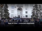 Митинг в Кемерово: власть обвинили в сокрытии числа погибших