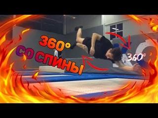 Как научиться делать 360 со спины? _ТУТОР#2_