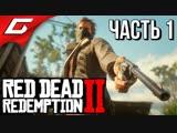 [TheGideonGames] RED DEAD REDEMPTION 2 ➤ Прохождение #1 ➤ ЛЕГЕНДА ВОЗВРАЩАЕТСЯ