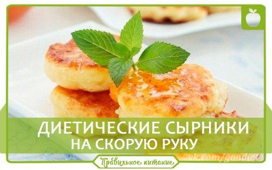 Сырники диетические рецепты