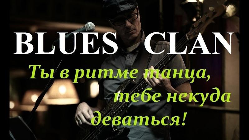 BLUES CLAN Ты в ритме танца, тебе некуда деваться!
