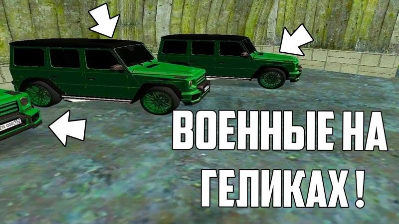 ПРОБРАЛСЯ НА ВОЕННУЮ БАЗУ И КУПИЛ ЛУЧШЕЕ ОРУЖИЕ - GTA CRMP SEVERE RUSSIA RP