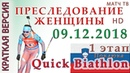 Биатлон Кубок мира Гонка преследования Женщины 09 12 18 Краткая версия