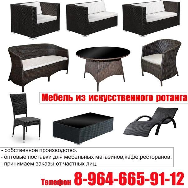 Фабрика мебели из искусственного экоротанга RAMMUS