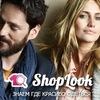 SHOPLOOK - путеводитель по уличной моде и магази