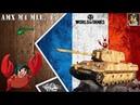 World of Tanks AMX M4 mle 45 Бомбит от этого танка Ветка Французских тяжей Идём к AMX 50B