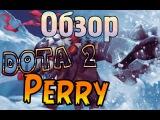 Обзор игры Dota 2 с Perry и Pinki