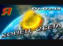 ☄️ КОГДА КОНЕЦ СВЕТА 2019 1 февраля 01.02.19 падение астероида точная дата апокалипсис как выжить
