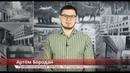ФИНАМ. Обзор биржевых рынков с Бородай Артёмом на 5 апреля