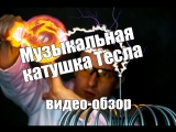 Музыкальная Катушка Тесла от Nova Show Краснодар