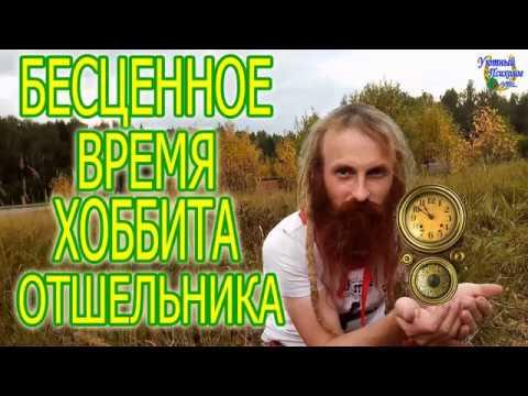 Бесценное время Хоббита Отшельника! или Хоббит-Дамблдор..))
