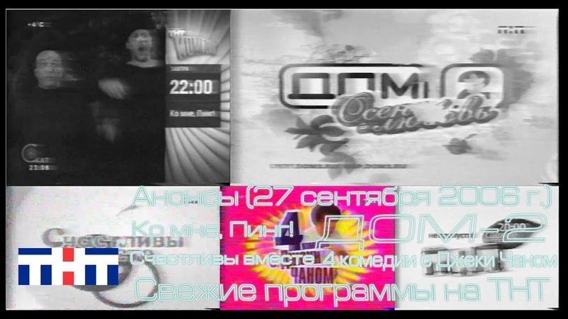 Анонсы (ТНТ, 27.09.2006) Ко мне, Пинг!, Дом-2, Счастливы вместе, Четыре комедии с Джеки Чаном