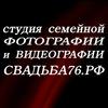 Свадебный Фотограф Ярославль
