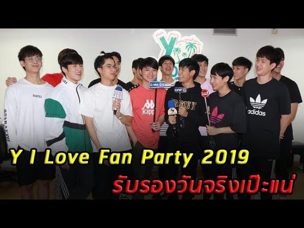 คริส สิงโต นำทีมคู่จิ้น ซ้อม Y I Love Fan Party 2019 ติดเกาะ