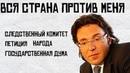 Малахова всей страной выгоняют с передачи Прямой Эфир