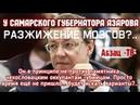 губернатор Азаров НЕ ПРОТИВ памятника белочехам в Самаре? когда наступит подходящее для него время?