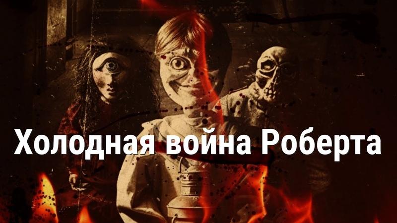 Обзор фильма Роберт Перерожденный / Кукла Роберт 5